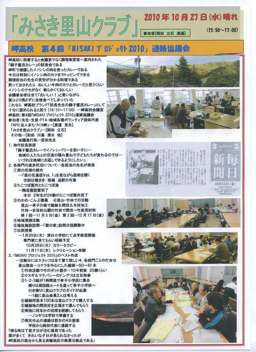 岬高校:第4回「MISAKIプロジェクト2010」連絡協議会_c0108460_2223664.jpg