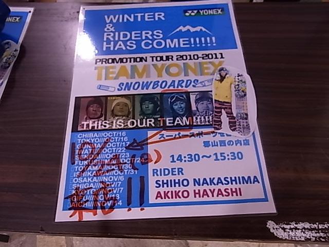 福島 ☆ ゼビオ郡山 さん_c0151965_23181941.jpg