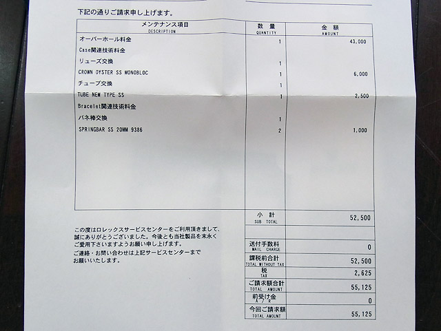sale retailer 7c5d9 59a67 ロレックス オーバーホール料金 : ☆miyack.blog …写真・撮影 ...