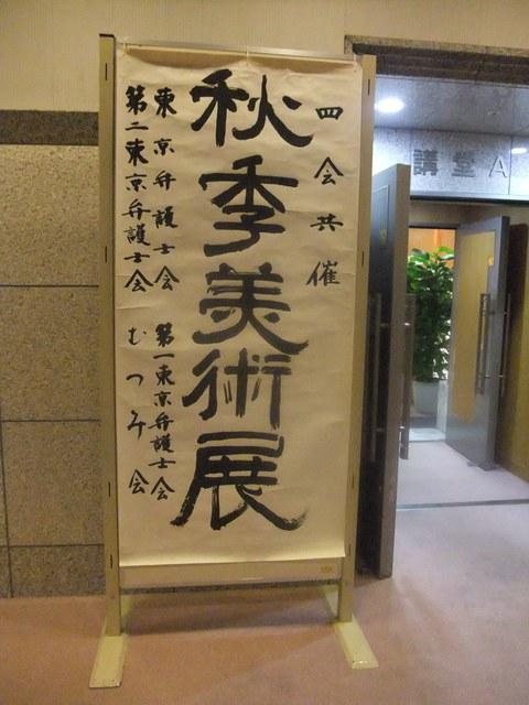 弁護士会館 四会共催秋期美術展 はじまりました._b0206085_14232865.jpg
