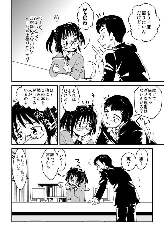 きみ★てん-03話 1/2_e0123191_10171240.jpg