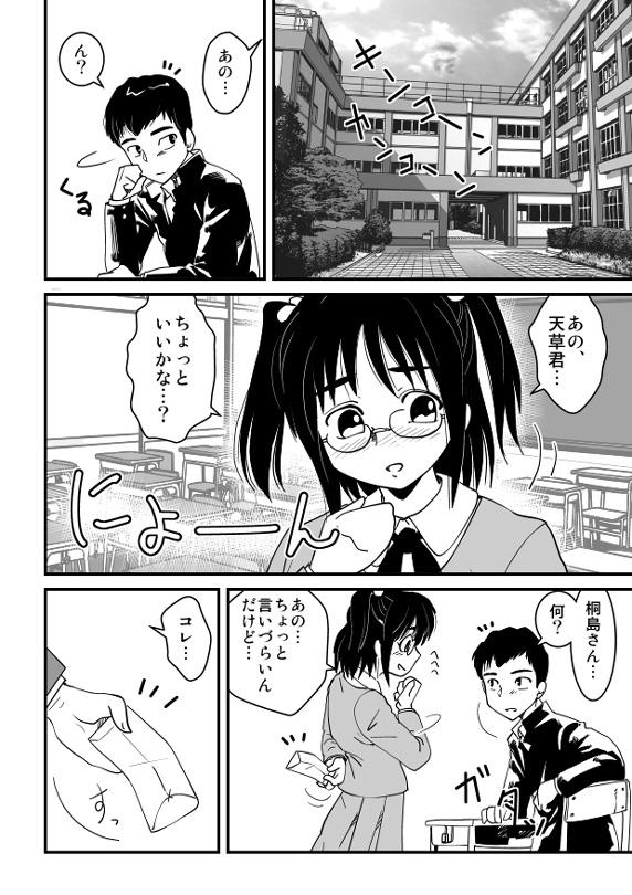 きみ★てん-03話 1/2_e0123191_1017437.jpg