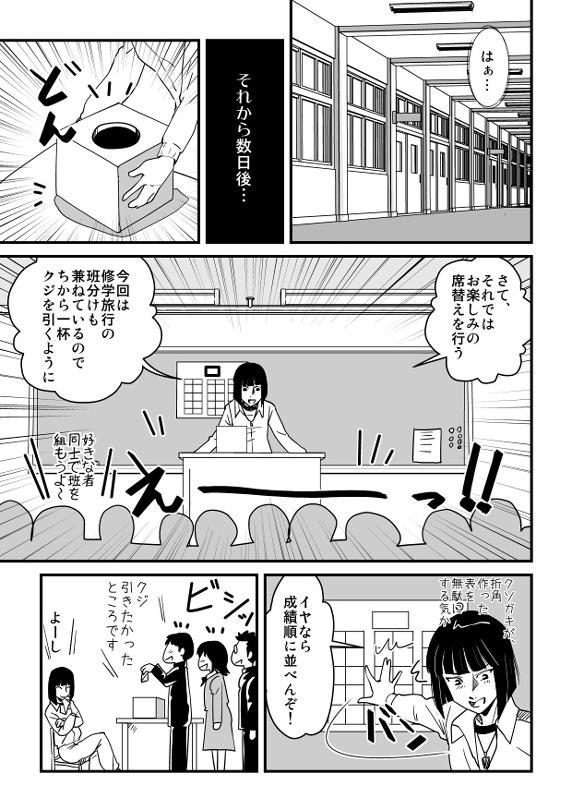 きみ★てん-03話 1/2_e0123191_17472168.jpg