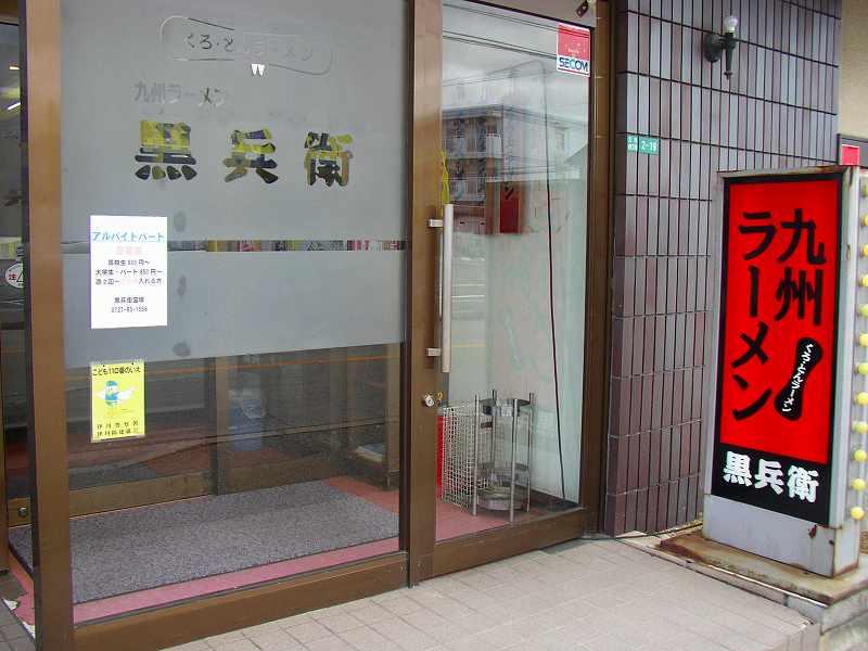 九州ラーメン黒兵衛    宝塚中筋店_c0118393_1922534.jpg