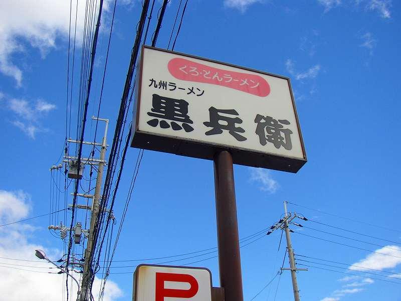 九州ラーメン黒兵衛    宝塚中筋店_c0118393_192610.jpg