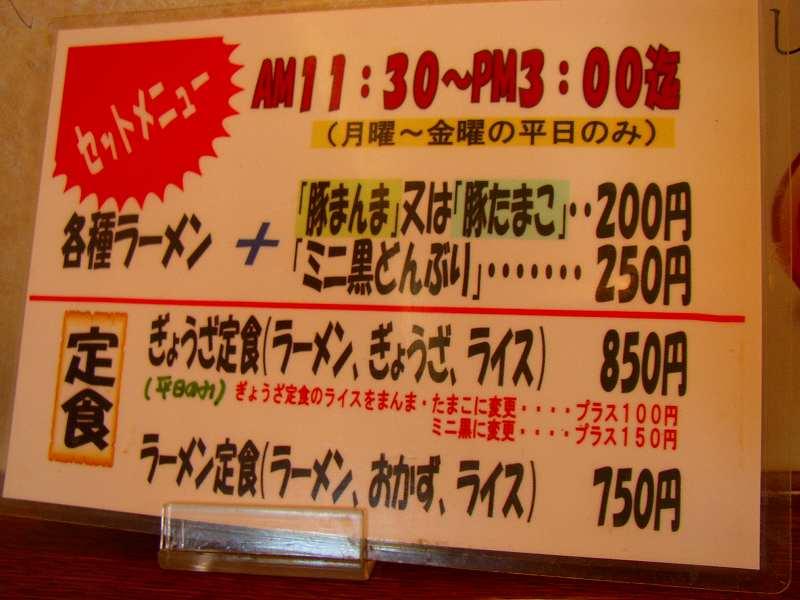 九州ラーメン黒兵衛    宝塚中筋店_c0118393_193451.jpg