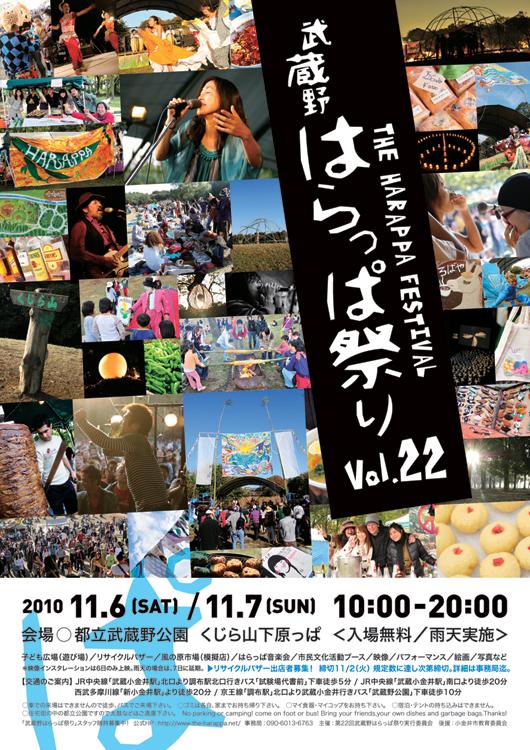 はらっぱ祭り_a0019819_155316.jpg