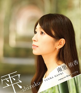 OVA「.hack//Quantum」主題歌 南里侑香「雫 -shizuku-」11.24 IN STORES_e0025035_0285572.jpg