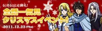 『伝勇伝』完走御礼! クリスマスイベント開催決定!_e0025035_17575751.jpg