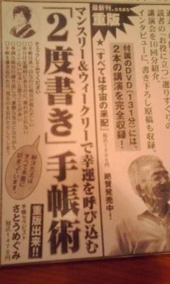 101028② 昨日の毎日新聞に広告載りました!_f0164842_15444292.jpg