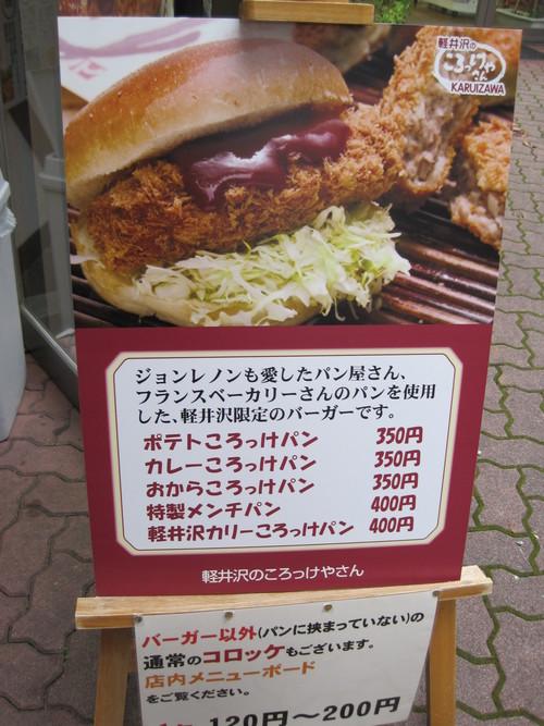 軽井沢のころっけやさん_f0236260_3265794.jpg