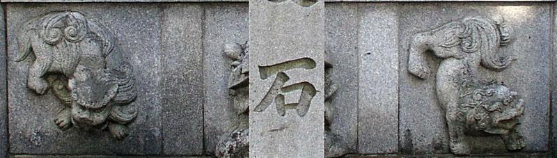 両端に獅子紋・中央に牡丹紋を置く3間の羽目板部(その14)_e0113570_22182319.jpg