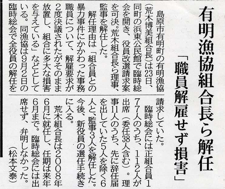 県の不可解な行動:有明漁協問題①_c0052876_1947423.jpg