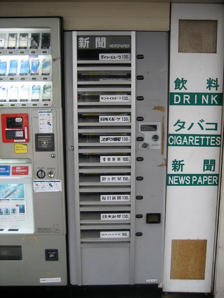 新聞の値段を知ってましたか?_b0057679_7273773.jpg