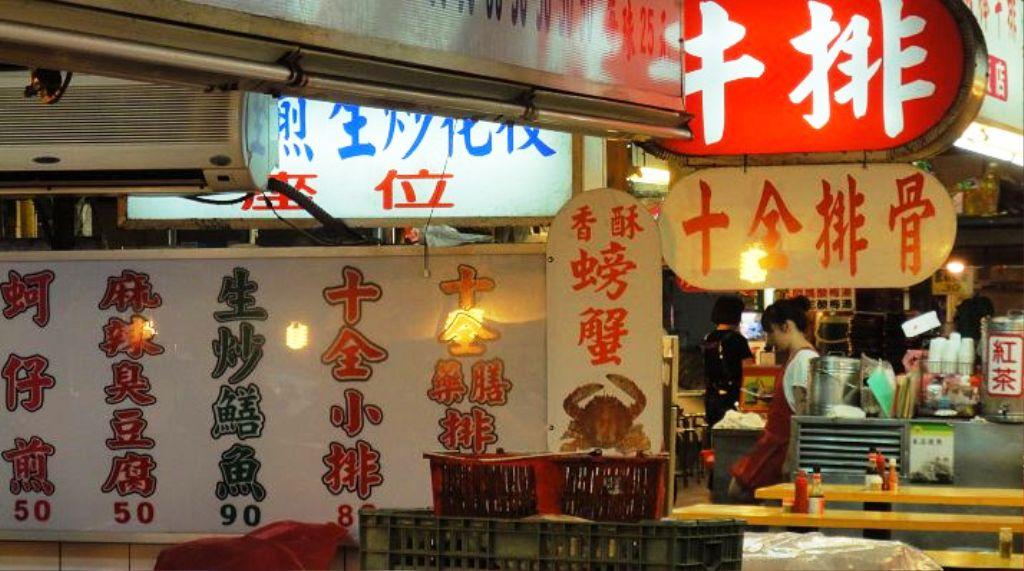 ■台湾の夜市_e0094583_17512491.jpg