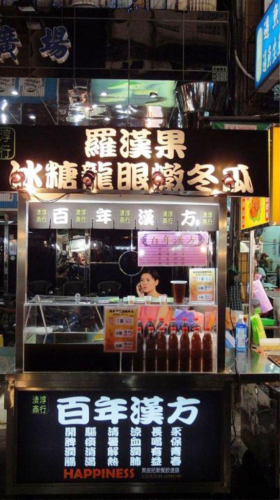 ■台湾の夜市_e0094583_17522677.jpg