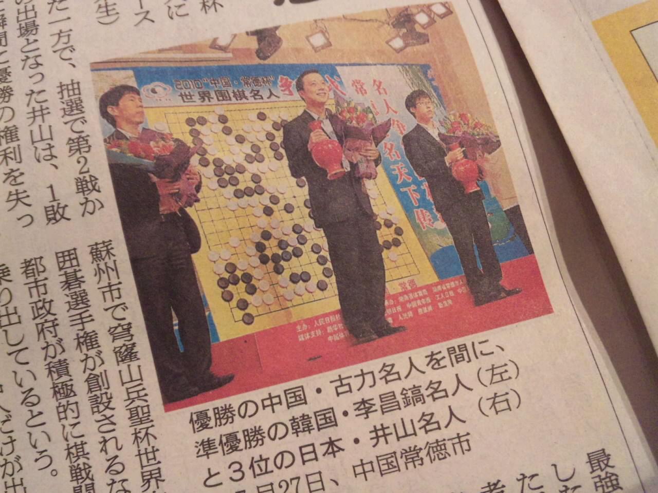 湖南常徳で開催された日中韓囲碁大会の報道本日の朝日新聞夕刊から_d0027795_19114363.jpg