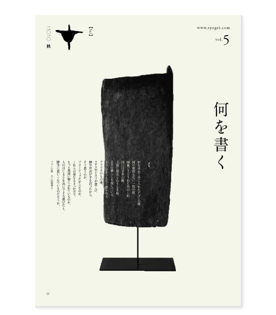 季刊誌Sai vol.05発行_f0120395_164649100.jpg