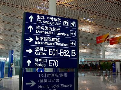 中国出張2010年05月-第一日目-北京でトランジット、飛行機トラブルで2時間待ち_c0153302_11261376.jpg