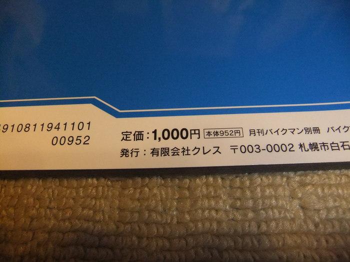 バイクマン R  VOL 2 !! 好評発売中!!_c0226202_1982398.jpg