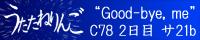 c0214506_231575.jpg