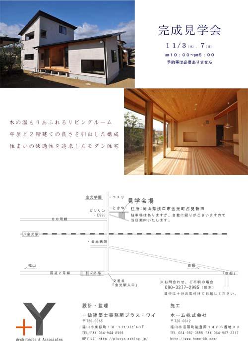 完成見学会(金光の家)_d0168406_15314284.jpg