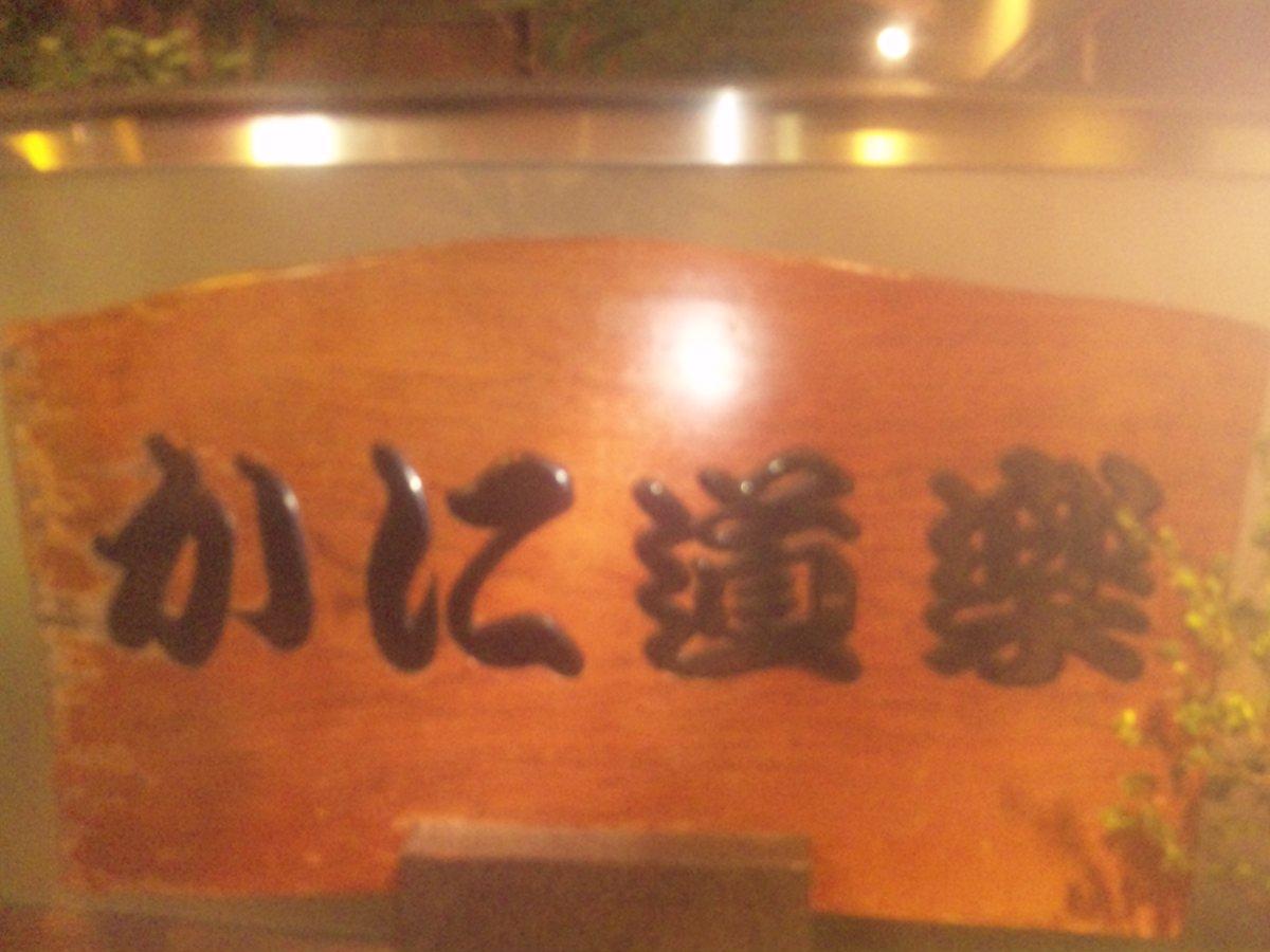神戸26日目 _f0115311_173010.jpg