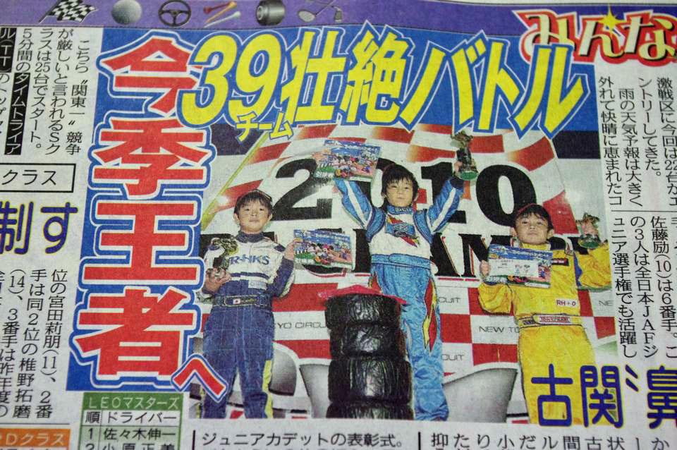 東京中日スポーツ様、掲載!!!_c0224820_10183648.jpg