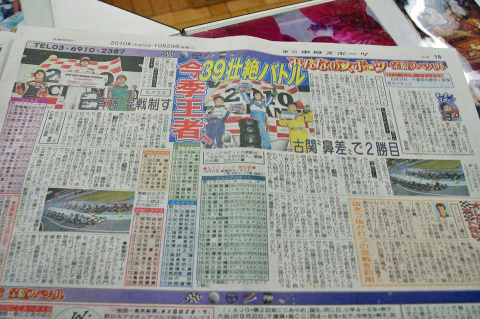 東京中日スポーツ様、掲載!!!_c0224820_1018454.jpg