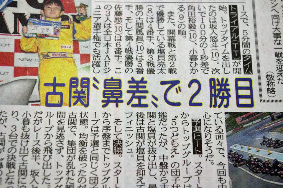 東京中日スポーツ様、掲載!!!_c0224820_10184814.jpg
