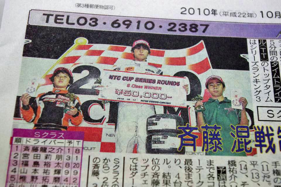 東京中日スポーツ様、掲載!!!_c0224820_10205032.jpg
