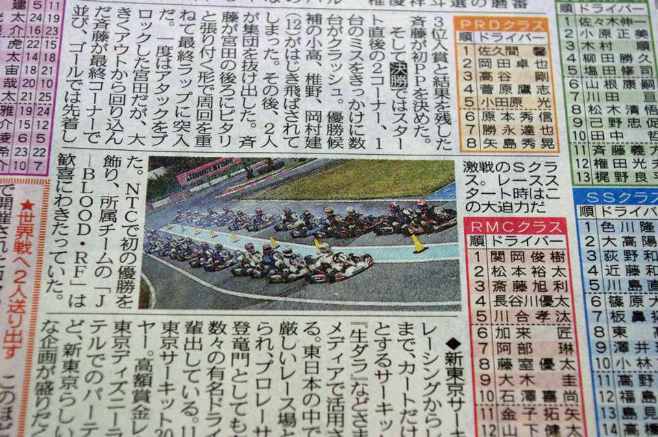東京中日スポーツ様、掲載!!!_c0224820_10214325.jpg