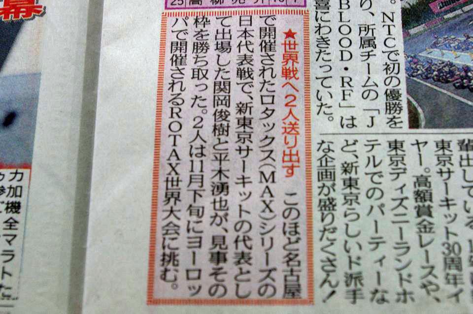 東京中日スポーツ様、掲載!!!_c0224820_10252079.jpg