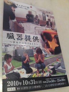 ☆ドキュメント番組のお知らせ☆_f0126121_2049266.jpg