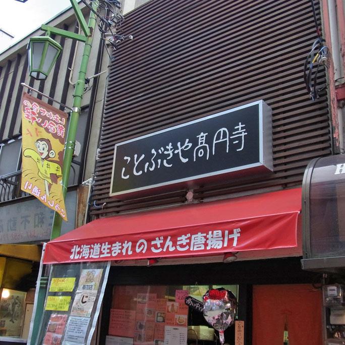 都内散歩 高円寺北口_a0016730_22353659.jpg