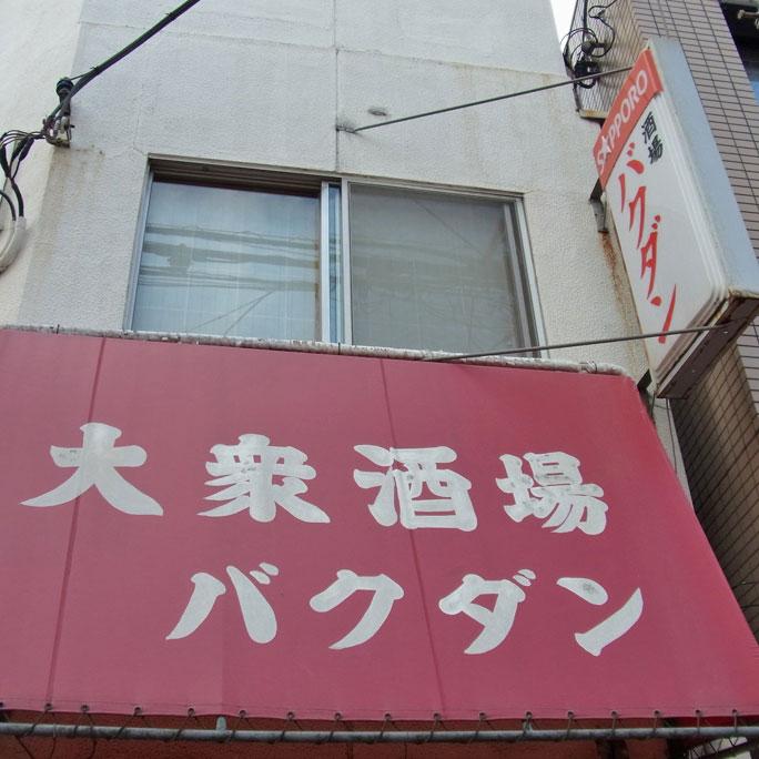 都内散歩 高円寺北口_a0016730_22355057.jpg