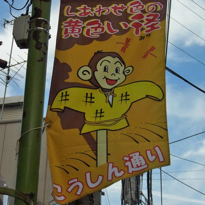 都内散歩 高円寺北口_a0016730_22355724.jpg