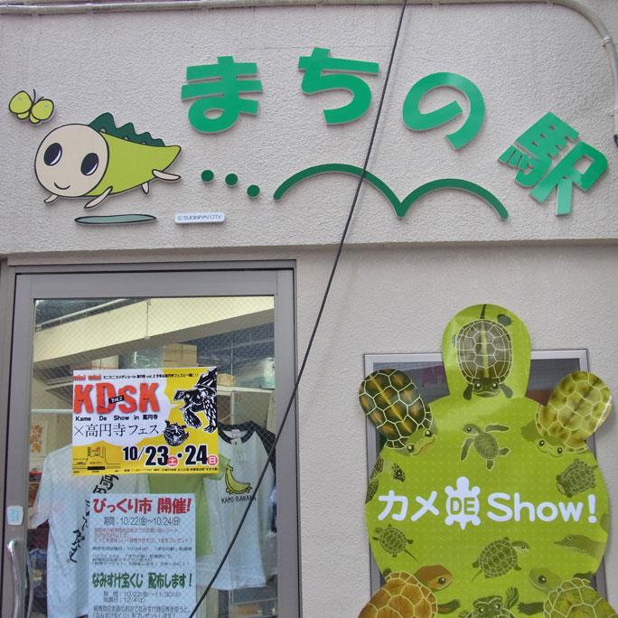 都内散歩 高円寺北口_a0016730_2236261.jpg