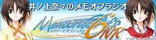 『井ノ上奈々のメモオフラジオ』今回のゲストは 森久保祥太郎さん&新名彩乃さん!_e0025035_14123573.jpg