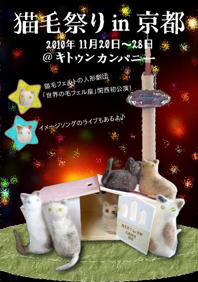猫毛祭りin京都_c0120342_1405613.jpg