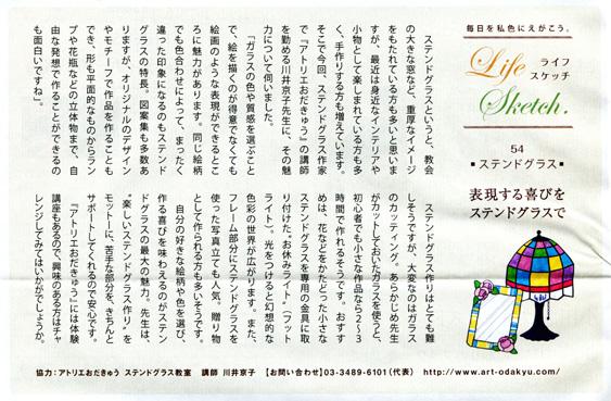 「OPstyle」2010年4月号〜11月号_b0136144_13313956.jpg