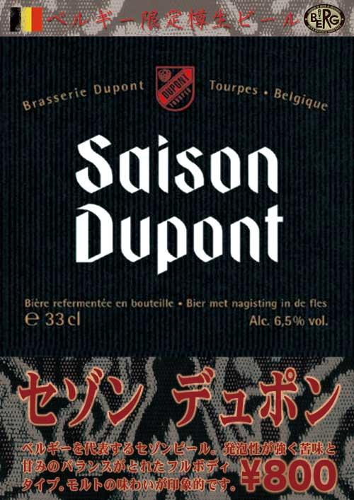 【ベルギー樽生】 セゾンデュポン登場♪ Saison Dupont #beer _c0069047_26412.jpg