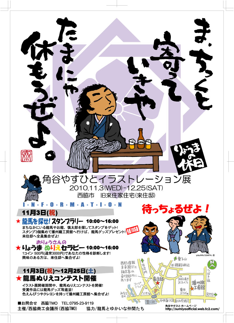角谷やすひとイラストレーション展 2010.11.3(水)-12.25(土)_c0214750_13384141.jpg