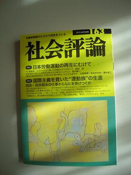 季刊『社会評論』2010秋号_b0050651_18444874.jpg