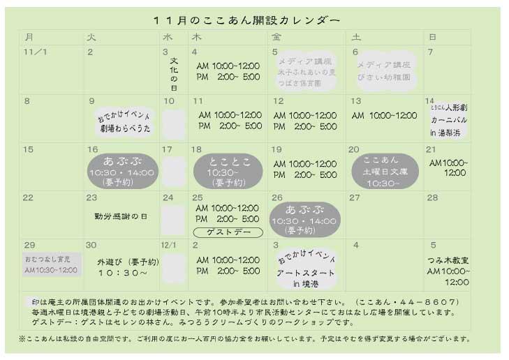 11月のカレンダー_d0131255_20425128.jpg