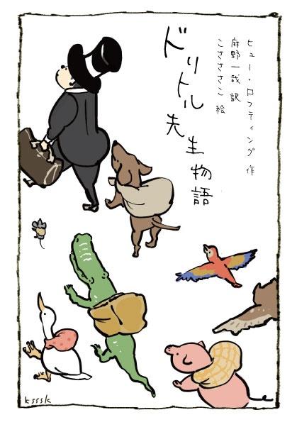 猫に小判 ドリトルは200円セール中_a0016659_8571783.jpg