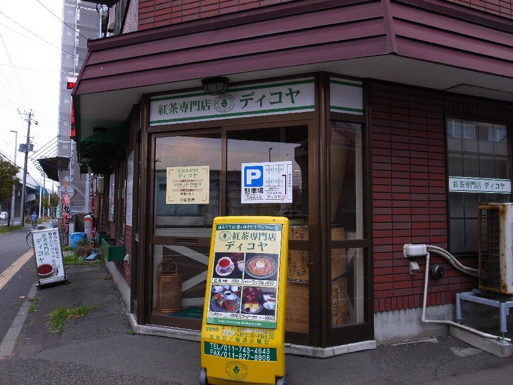 紅茶専門店ディコヤ_b0103470_21213933.jpg
