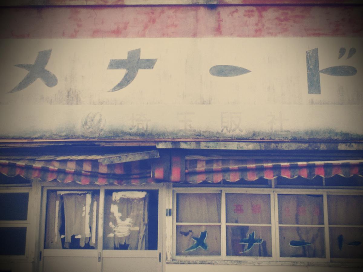 田舎町の断片_f0121181_1201257.jpg