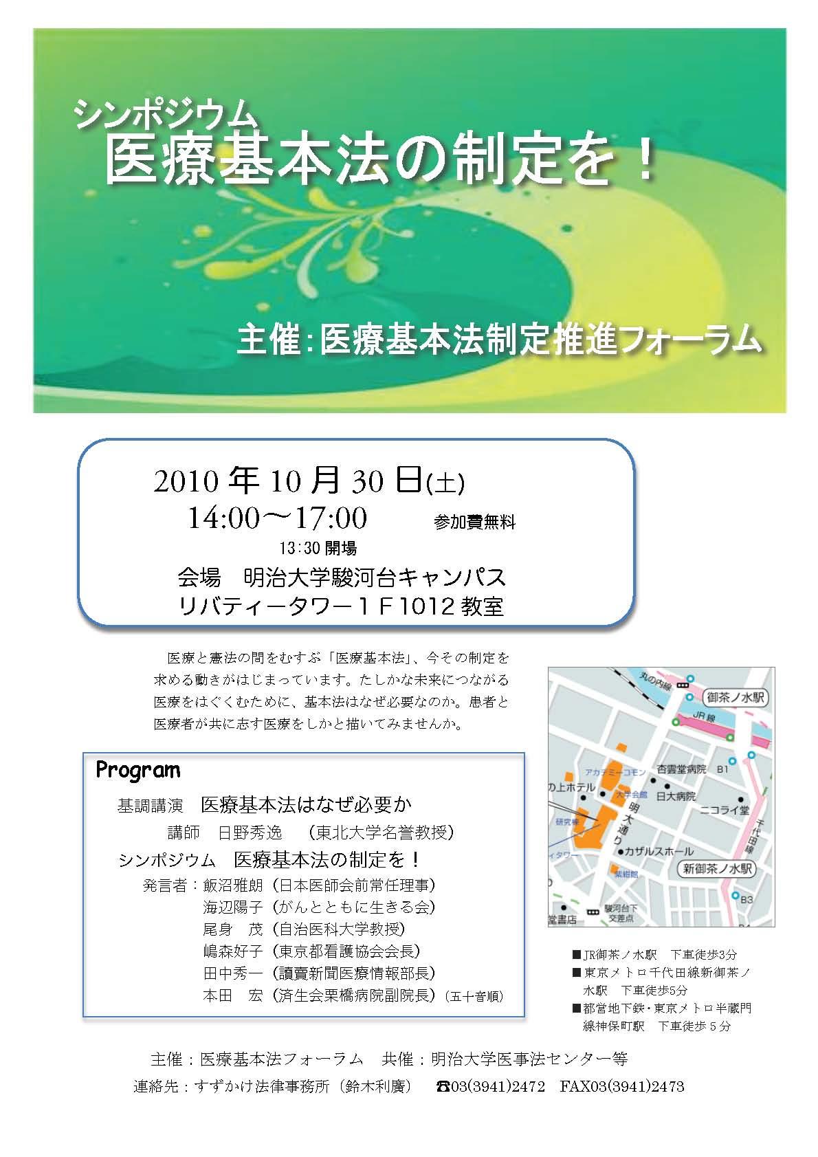 10月30日シンポジウム「医療基本法の制定を!」_b0206085_7135927.jpg