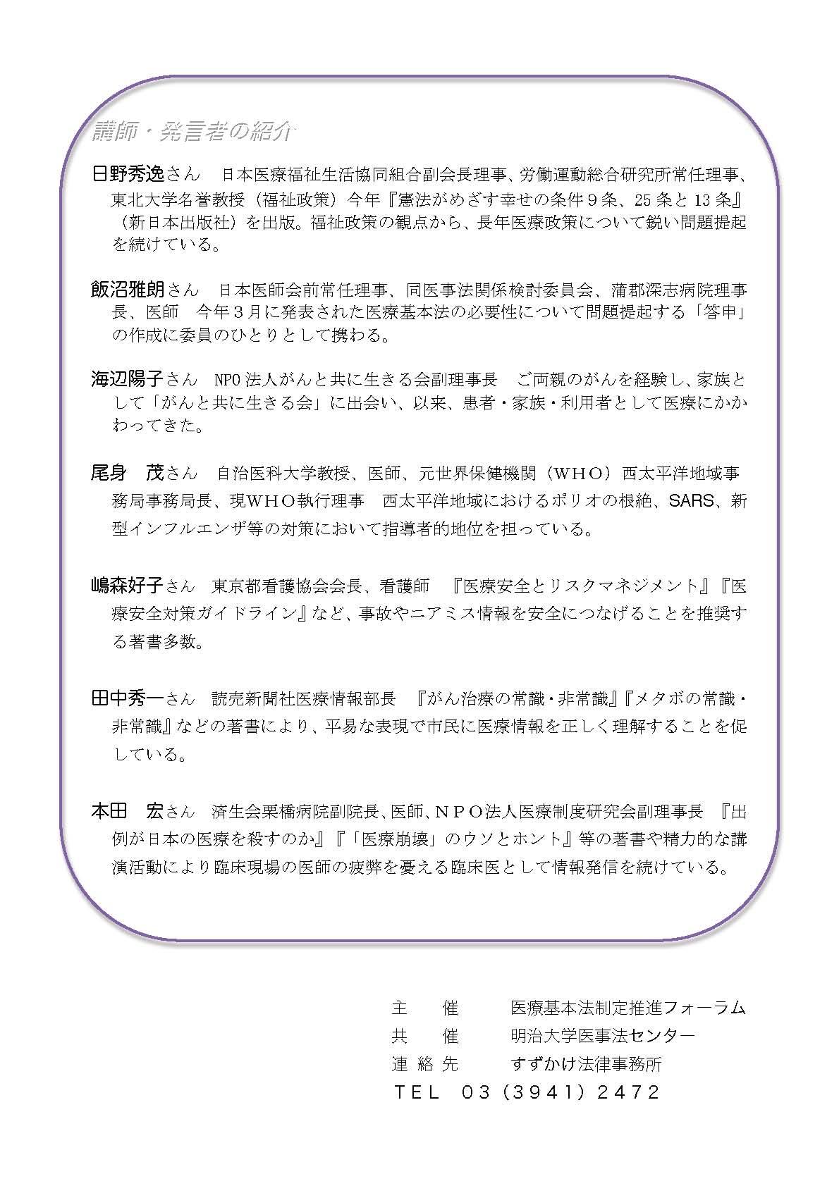 10月30日シンポジウム「医療基本法の制定を!」_b0206085_7142469.jpg